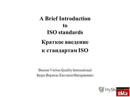 A Brief Introduction to ISO standards Краткое введение к стандартам ISO Bureau Véritas Quality International Бюро Веритас Кволити Интернешнл.