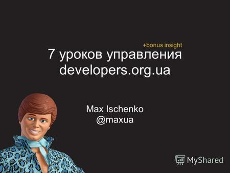 7 уроков управления developers.org.ua Max Ischenko @maxua +bonus insight.