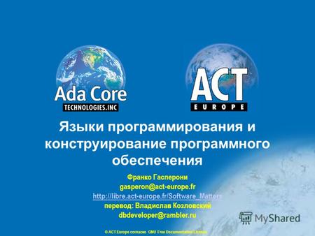 © ACT Europe согласно GNU Free Documentation License Франко Гасперони gasperon@act-europe.fr  перевод: Владислав.