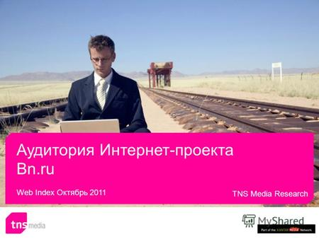 Аудитория Интернет-проекта Bn.ru Web Index Октябрь 2011 TNS Media Research.
