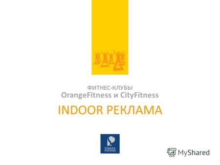 ФИТНЕС-КЛУБЫ OrangeFitness и CityFitness INDOOR РЕКЛАМА.