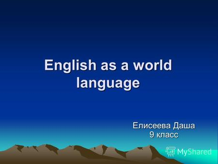 English as a world language Елисеева Даша 9 класс.