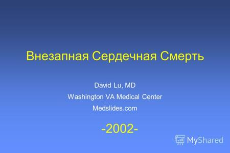 Внезапная Сердечная Смерть David Lu, MD Washington VA Medical Center Medslides.com -2002-