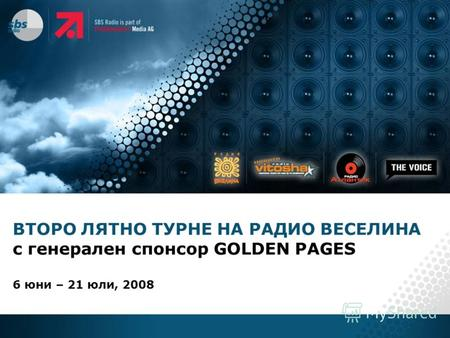 ВТОРО ЛЯТНО ТУРНЕ НА РАДИО ВЕСЕЛИНА с генерален спонсор GOLDEN PAGES 6 юни – 21 юли, 2008.
