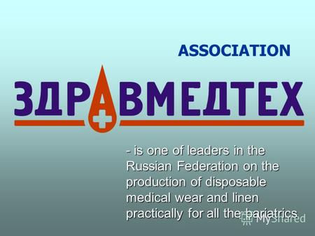 - is one of leaders in the Russian Federation on the production of disposable medical wear and linen practically for all the bariatrics ASSOCIATION.