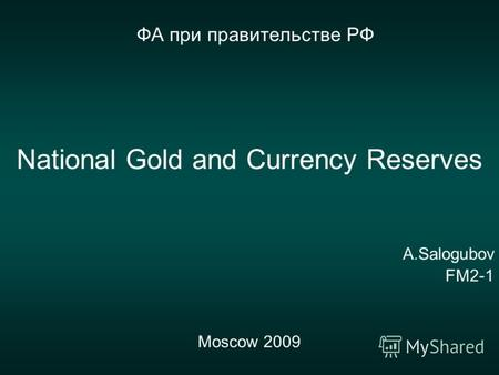 ФА при правительстве РФ National Gold and Currency Reserves A.Salogubov FM2-1 Moscow 2009.