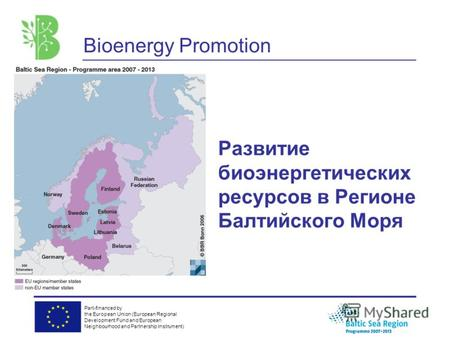 Part-financed by the European Union (European Regional Development Fund and European Neighbourhood and Partnership Instrument) Развитие биоэнергетических.