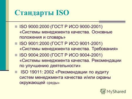 Скачать гост р исо 9001 2001 мс исо 9001 2000 мнити сертификация вакансии