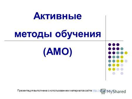 Презентация активные методы обучения
