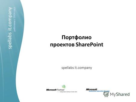 Spellabs it.company работаем c 2004 года Портфолио проектов SharePoint spellabs it.company работаем c 2004 года spellabs it.company.