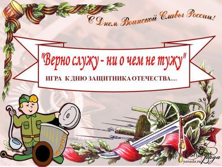 Защитники отечества 23 февраля картинки