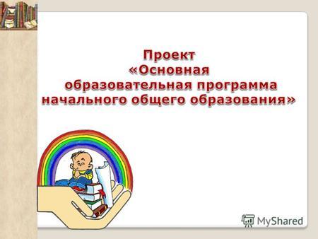 Концепция духовно-нравственного воспитания российских школьников.