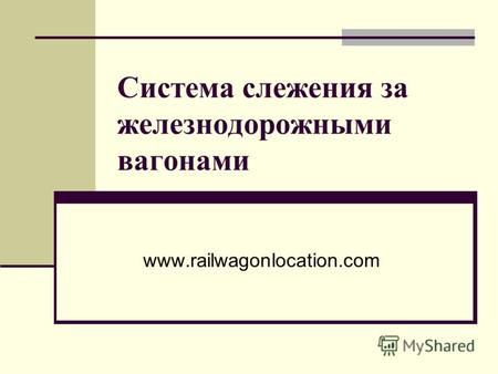Система слежения за железнодорожными вагонами www.railwagonlocation.com.