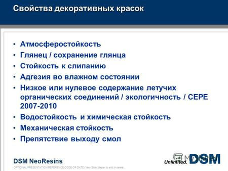 DSM NeoResins OPTIONAL PRESENTATION REFERENCE CODE OR DATE (View Slide Master to edit or delete) 0 Декоративные покрытия.