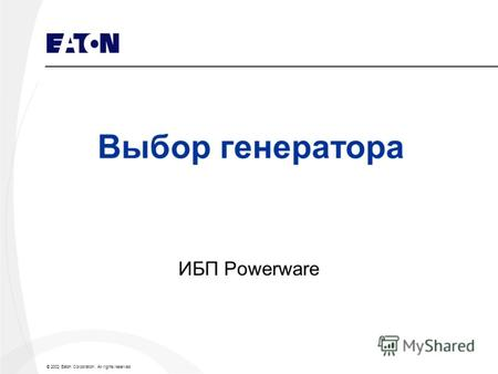 © 2002 Eaton Corporation. All rights reserved. Выбор генератора ИБП Powerware.