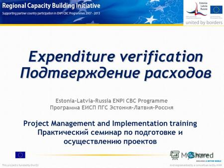 This project is funded by the EUAnd implemented by a consortium led by MWH Expenditure verification Подтверждение расходов Project Management and Implementation.