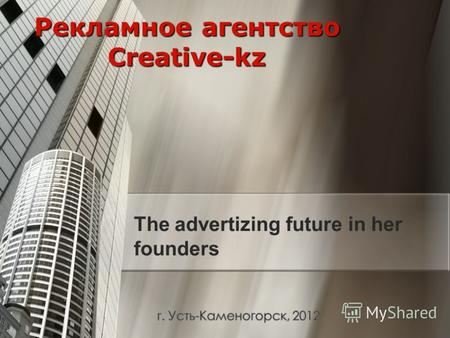 Рекламное агентство Creative-kz The advertizing future in her founders.