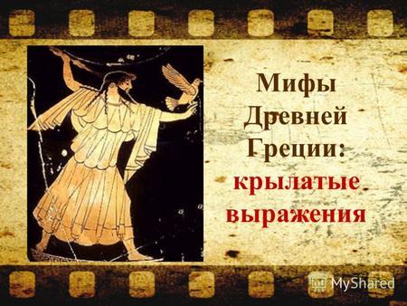 Презентация На Тему Мифы Древней Греции