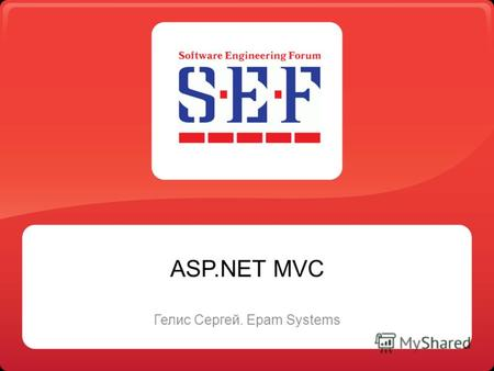 ASP.NET MVC Гелис Сергей. Epam Systems. Содержание ASP.NET MVC Сравнение ASP.NET MVC и WebForms Routing Controllers Views.