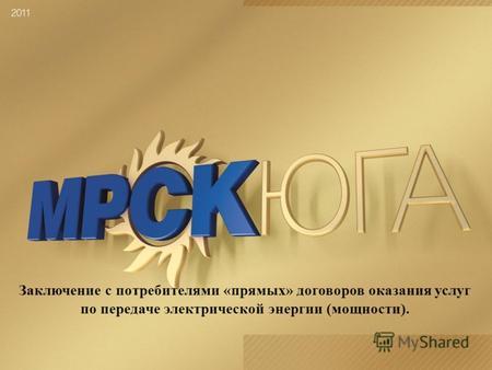 члены оптового рынка электроэнергии в рф