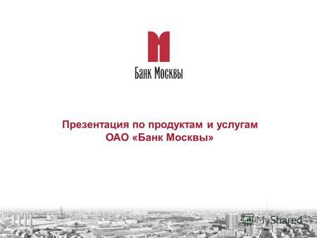 Презентация О Банке