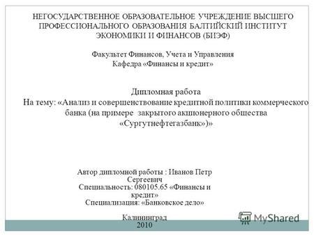 Дипломная работа темы по банковскому делу 2658