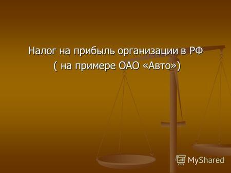 Презентация на тему Анализ эффективности налогообложения  Налог на прибыль организации в РФ на примере ОАО Авто на