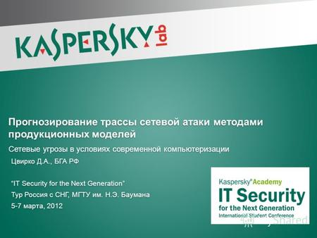 Цвирко Д.А., БГА РФ IT Security for the Next Generation Тур Россия с СНГ, МГТУ им. Н.Э. Баумана 5-7 марта, 2012 Цвирко Д.А., БГА РФ IT Security for the.