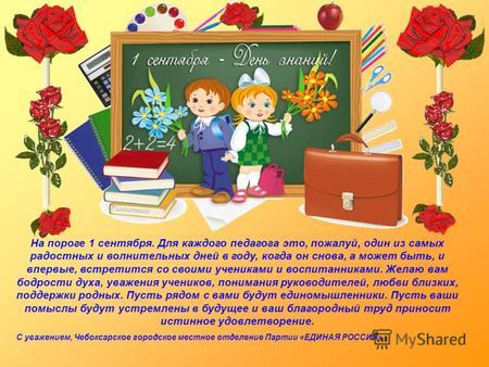 Поздравления на 1 сентября директора школы