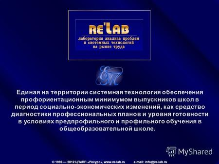 © 1996 2012 ЦПиПП «Ресурс», www.re-lab.ru e-mail: info@re-lab.ru.