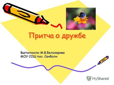 http://www.myshared.ru/thumbs/4/215188/big_thumb.jpg