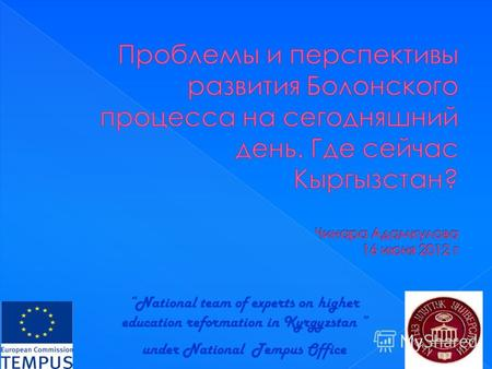National team of experts on higher education reformation in Kyrgyzstan under National Tempus Office.