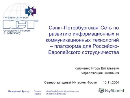 Management Agency:Europe Russia ict-network@mannetpartners.comwww.ict-network.ru ict-network@imisp.ru Санкт-Петербургская Сеть по развитию информационных.