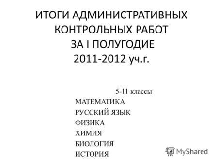 Презентация на тему Мониторинг качества знаний по математике  ИТОГИ АДМИНИСТРАТИВНЫХ КОНТРОЛЬНЫХ РАБОТ ЗА i ПОЛУГОДИЕ 2011 2012 уч г 5