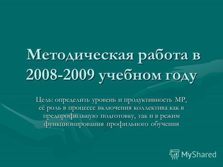 Презентации на тему курсовая работа Скачать бесплатно и без  Методическая работа в 2008 2009 учебном году Методическая работа в 2008 2009 учебном году