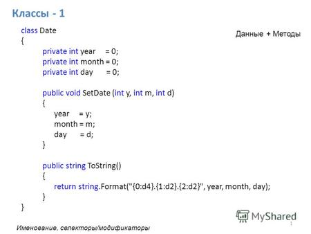 Class Date { private int year = 0; private int month = 0; private int day = 0; public void SetDate (int y, int m, int d) { year = y; month = m; day = d;