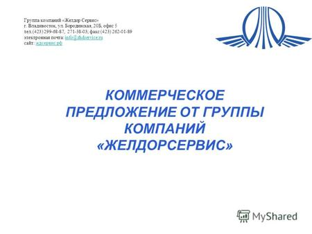 знакомства без регистрации бесплатно г владивосток