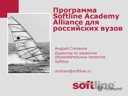 Программа Softline Academy Alliance для российских вузов Андрей Степанов Директор по развитию образовательных проектов Softline andreys@softline.ru.