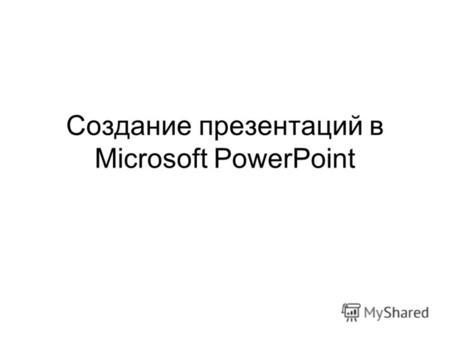 Скачать шаблоны презентаций powerpoint с эффектами