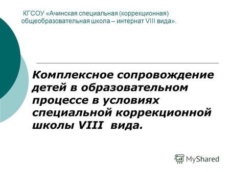 Должностная Инструкция Учителя Коррекционной Школы 8 Вида - фото 3