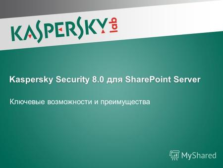 Kaspersky Security 8.0 для SharePoint Server Ключевые возможности и преимущества.