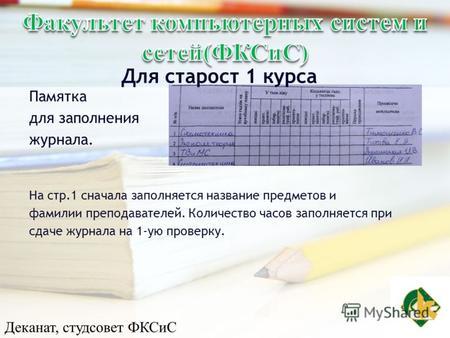 инструкция по заполнению журнала учебных занятий