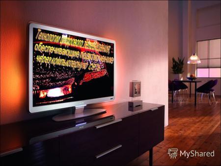 Презентация на тему Радио телевидение и веб камеры в интернете  Цифровое телевидение способ передачи и приема сжатого цифрового видеосигнала является современной альтернативой традиционному аналоговому
