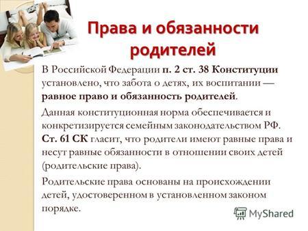 обязанности детей по содержанию родителей семейный кодекс - фото 3