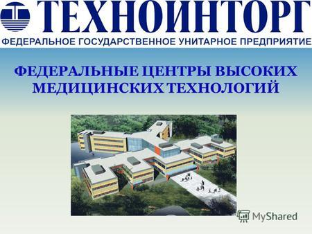 Структура медицинского диагностического центра