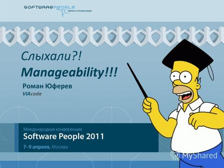 Слыхали?! Manageability!!! Роман Юферев VIAcode. IT Operations.