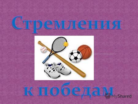 Презентация на тему Министерство образования и науки РФ  Зимние Олимпийские игры 2014 англ 2014 winter olympics фр jeux olympiques d