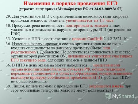 Министерство образования ставропольского края приказ.