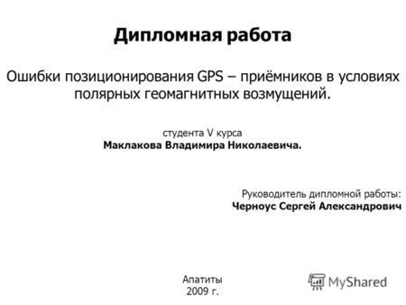 Дипломные работы по радиофизике 685