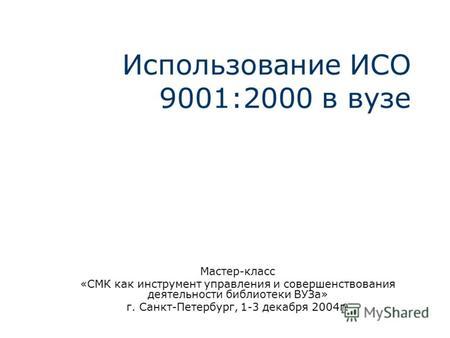 Презентация на тему Система менеджмента качества процессный  Использование ИСО 9001 2000 в вузе Мастер класс СМК как инструмент управления и